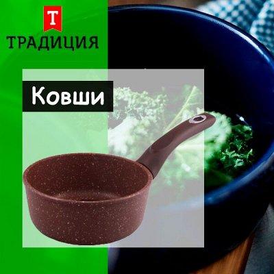 Посуда KUKMARA — секрет вкусных блюд — Ковши