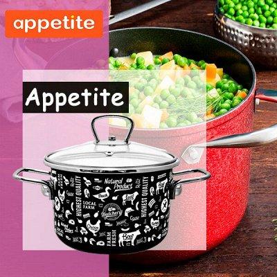 Посуда KUKMARA — секрет вкусных блюд — Appetite(Россия) — Посуда