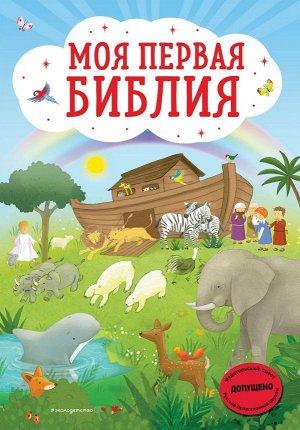 Кипарисова С. Моя первая Библия (ил. Г. Скотта)