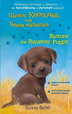 Вебб Х. Щенок Кнопочка, или Умная малышка = Buttons the Runaway Puppy