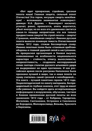Ульянов И.Э. Русская пехота в Отечественной войне 1812 г.