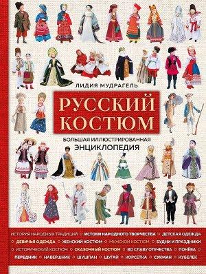 Мудрагель Л. Русский костюм. Большая иллюстрированная энциклопедия