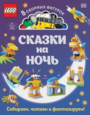 Косара Т. LEGO Сказки на ночь (+ набор LEGO из 70 элементов)