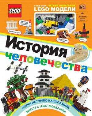 Скин Р. LEGO История человечества (+ набор LEGO из 60 элементов)