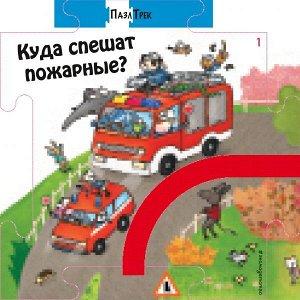 Мантегацца Д. Куда спешат пожарные?