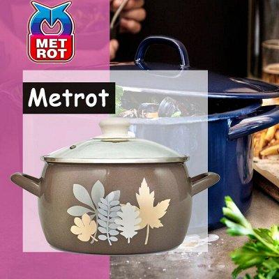 Посуда KUKMARA — секрет вкусных блюд — Metrot(Сербия) — Посуда