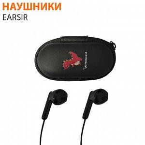 Наушники с кейсом EarSir