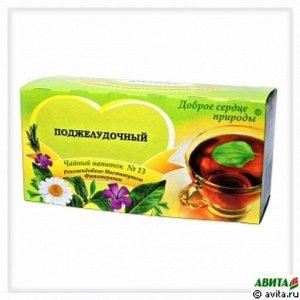 """Чай/напиток №13 """"Доброе сердце природы"""" при заболевании поджелудочной железы"""