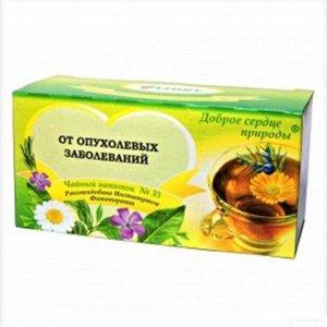 """Чай/напиток №35 """"Доброе сердце природы"""" от опухолевых заболеваний"""