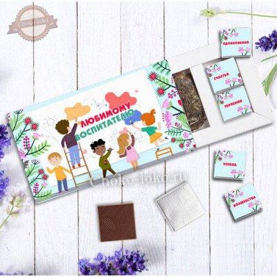 Шоколадные подарки к Новому Году! Бельгийский шоколад!  — Чайный набор — Шоколад