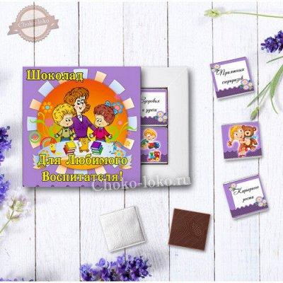 Шоколадные подарки к Новому Году! Бельгийский шоколад!  — Подарочные наборы — Шоколад