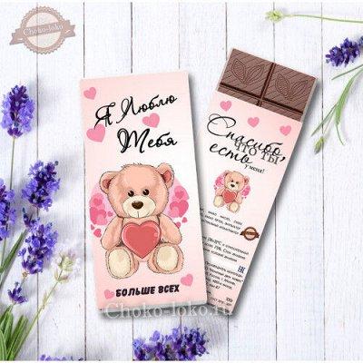 Шоколадные подарки к Новому Году! Бельгийский шоколад!  — Шоколад 100гр — Шоколад