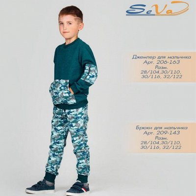 SEVA - четкий детский трикотаж, цена сказка — Брюки — Брюки