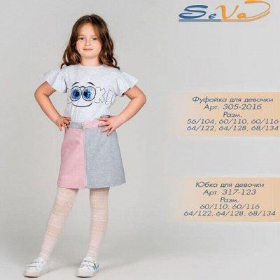 SEVA - четкий детский трикотаж, цена сказка — РАСПРОДАЖА по лучшим ценам! — Одежда