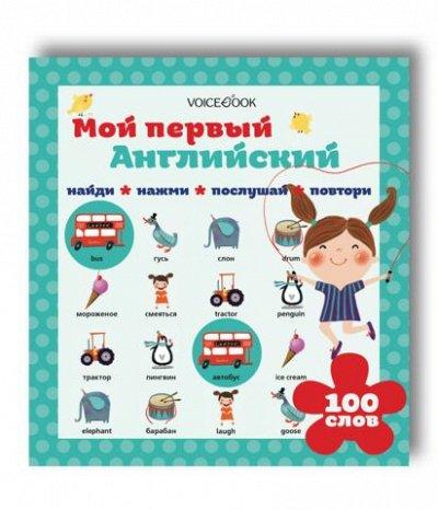 Канцелярия, игры и прочее — в наличии -%%  — Книги-игрушки и раскраски — Развивающие игрушки