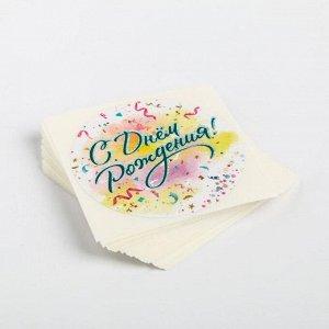 Набор наклеек для бизнеса «С Днем рождения», 4 х 4 см, 50 шт