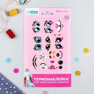 Термонаклейка для декорирования текстильных изделий «Создай свою игрушку», 15×10 см