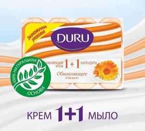 Крем-мыло Duru 1+1, обновляющее, на натуральной основе, с натуральным экстрактом календулы, 4 шт х 90 г