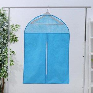 Чехол для одежды с ПВХ плечами, 60?90 см, спанбонд, цвет МИКС