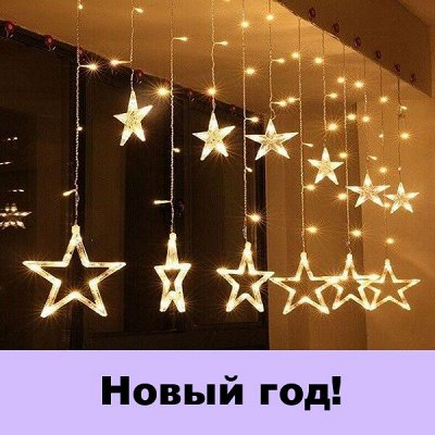 GSM-Shop. Защитные стёкла и аксессуары — Новый год! — Освещение