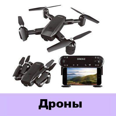 GSM-Shop: чехлы на все модели — Дроны