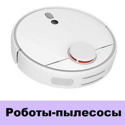 GSM-Shop. Защитные стёкла и аксессуары  — Роботы-пылесосы — Роботы-пылесосы
