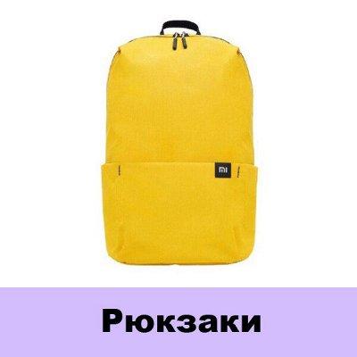 GSM-Shop: стекла защитные от 50 рублей — Рюкзаки