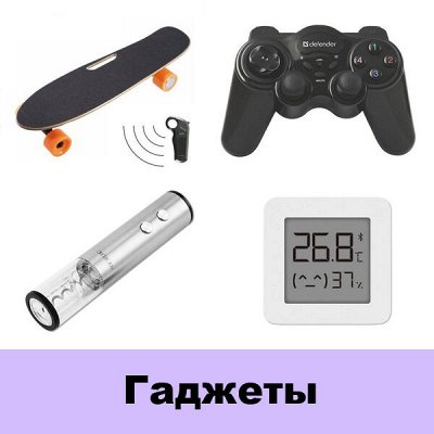 GSM-Shop. Защитные стёкла и аксессуары — Разные гаджеты — Игрушки и игры