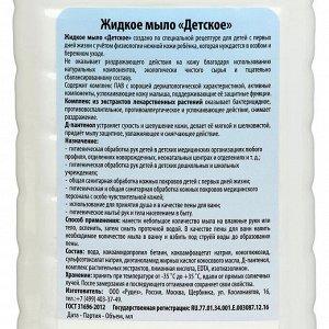 """Мыло жидкое Детское """"С первых дней жизни"""", 1л"""