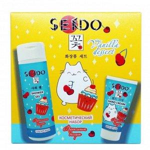 Подарочный набор Sendo «Ванильный десерт»: гель для душа, 200 мл + крем для рук, 50 мл