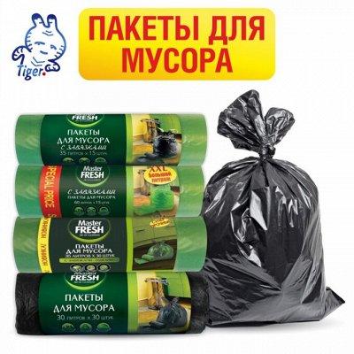 БЫСТРОЧИСТО - доставим за два дня: Новинки! — Пакеты для мусора — Мешки и емкости для мусора