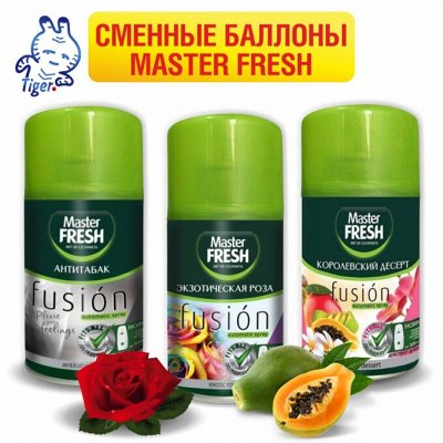 БЫСТРОЧИСТО - доставим за два дня: Новинки! — Аромагия от Master Fresh — Освежители воздуха