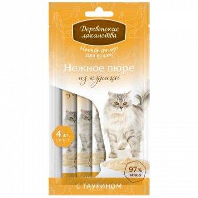 🐱Для наших любимцев!!! Есть Благотворительная акция 🐶  — Деревенские лакомства для кошек. — Лакомства и витамины