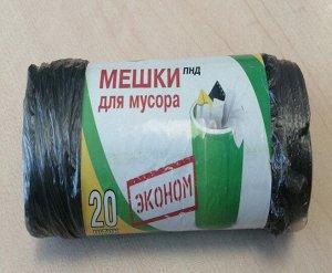 Мешок для мусора в рулоне эконом 60л. 20 шт.10мкм черный ONLY ONE МР-772