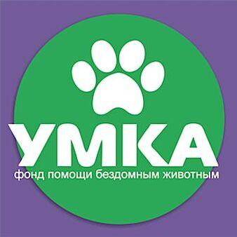 🐱Для наших любимцев!!! Есть Благотворительная акция 🐶  — БЛАГОТВОРИТЕЛЬНАЯ!!!!ФОНД УМКА!!! — Для животных