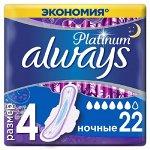 ALWAYS Ultra Ультратонкие Женские гигиенические прокладки Platinum Night Plus Quatro 22шт