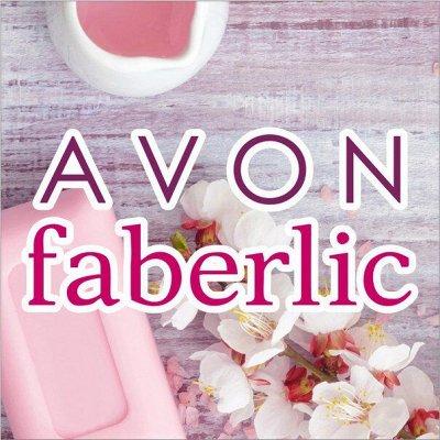 AVON/ Faberlic каталог 14/2020