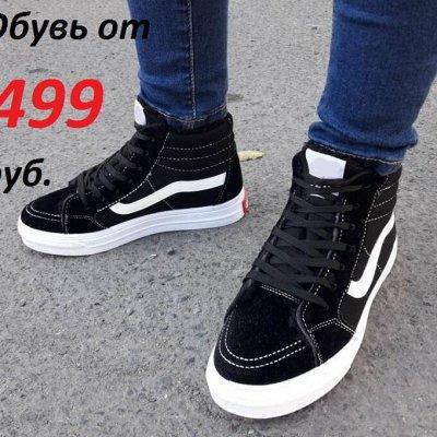 🍁☔150 Зимний ценопад. Одежда. Аксессуары🍁☔ — Женская обувь!Низкие цены!скидка30% — Для женщин