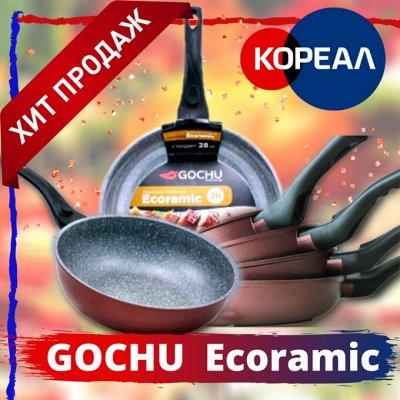 🔥 🇰🇷 Лучшие Корейские товары для дома! Быстрая доставка — Антипригарные сковороды Gochu. Готовьте с удовольствием! — Посуда