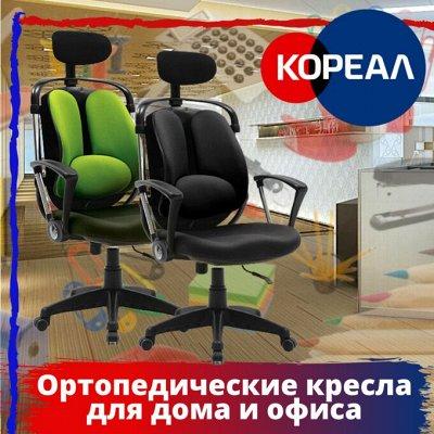 🔥 🇰🇷 Лучшие Корейские товары для дома! Быстрая доставка — Стул ортопедический, офисные кресла для Вашего удобства! — Стулья, кресла и столы