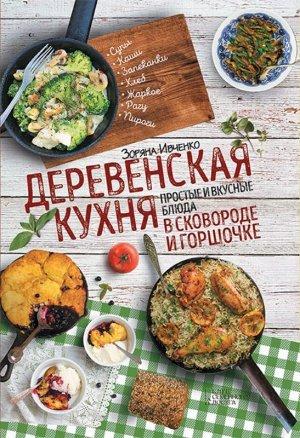 Деревенская кухня. Простые и вкусные блюда в сковороде и горшочке 96стр., 240х170, Твердый переплет