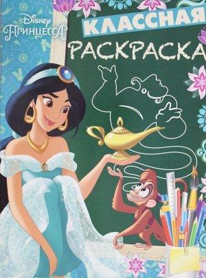 """Классная раскраскаN КлР 1806 """"Принцесса Disney"""" 16стр., 285х215 мм, Мягкая обложка"""