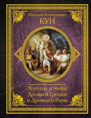 Кун Н.А. Легенды и мифы Древней Греции и Древнего Рима