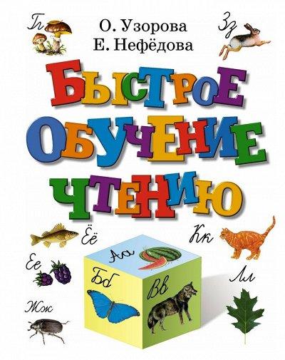Издательство АСТ Миллионы книг для лучшей жизни — Развитие ребенка и подготовка к школе (0-6 лет)