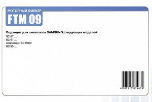 Filtero FTM 09 SAM комплект моторных фильтров Samsung