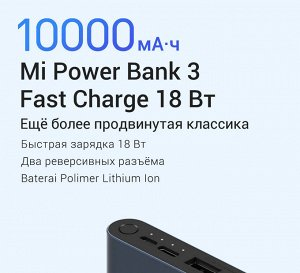 Внешний Аккумулятор Xiaomi Power Bank 3 10000 mAh 2-usb