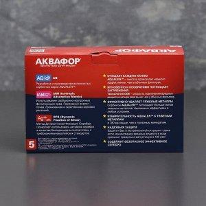 Набор сменных картриджей «Аквафор. В-5», 3 шт, с бактерицидной добавкой