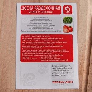 Доска разделочная Доляна «БУковский», 40?23?1,1 см, массив бук, с кровостоком