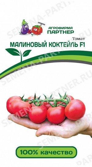 ТМ Партнер Томат Малиновый Коктейль F1 ( 2-ной пак.) / Мелкоплодный гибрид томата (с массой плода не более 100 г)