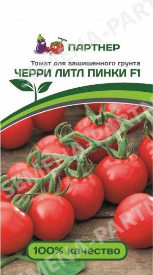 ТМ Партнер Томат Литл Пинки F1 ( 2-ной пак.)/ Гибриды томата с розовыми плодами